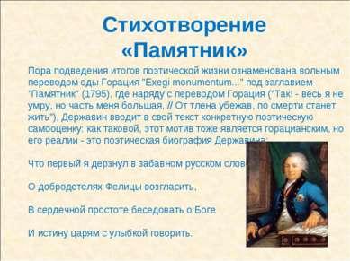 Пора подведения итогов поэтической жизни ознаменована вольным переводом оды Г...