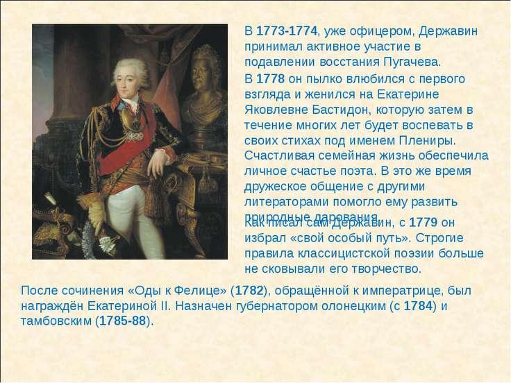 В 1773-1774, уже офицером, Державин принимал активное участие в подавлении во...