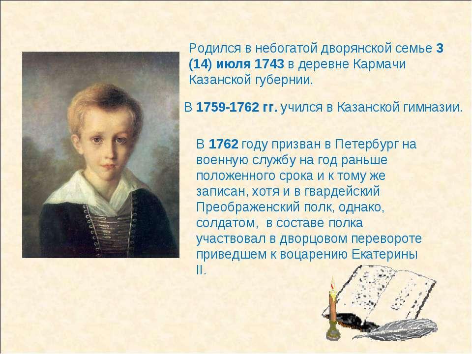 Родился в небогатой дворянской семье 3 (14) июля 1743 в деревне Кармачи Казан...