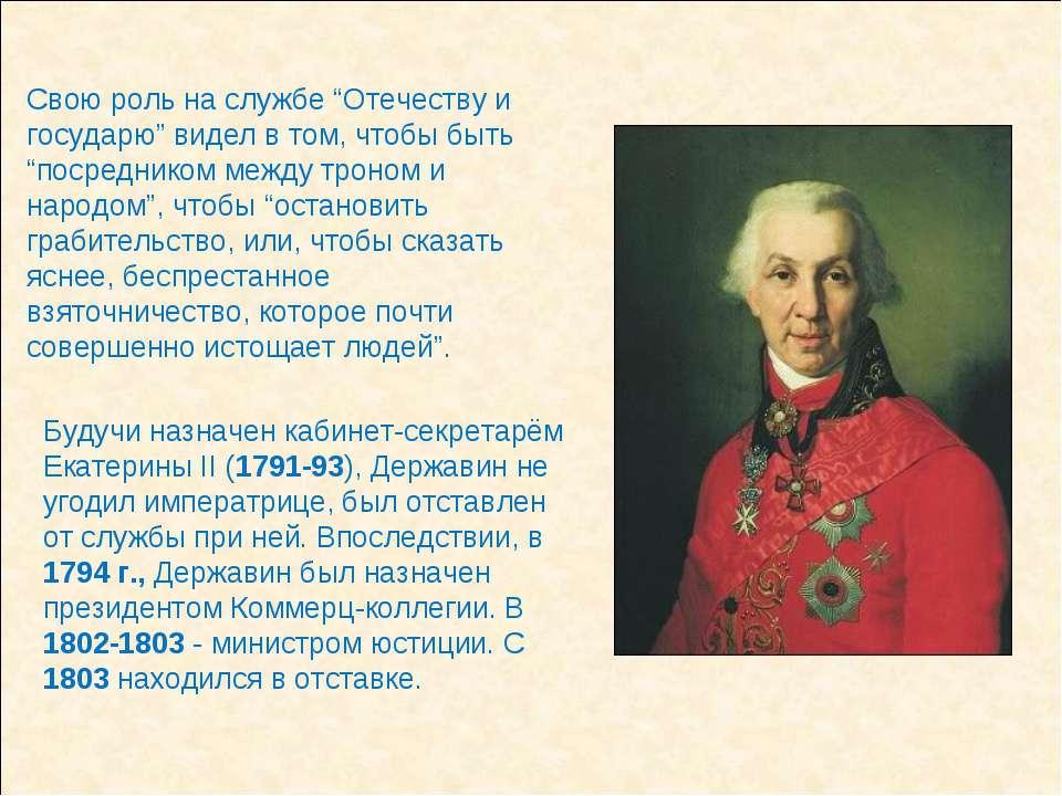 """Свою роль на службе """"Отечеству и государю"""" видел в том, чтобы быть """"посредник..."""