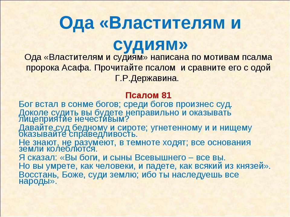 Ода «Властителям и судиям» Ода «Властителям и судиям» написана по мотивам пса...