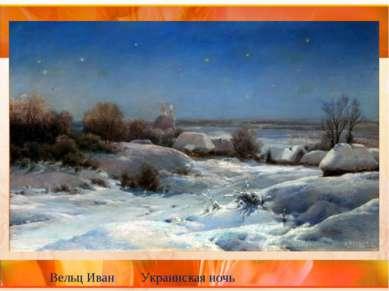 Вельц Иван Украинская ночь