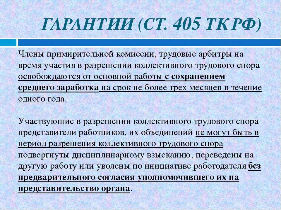 ГАРАНТИИ (СТ. 405 ТК РФ) Члены примирительной комиссии, трудовые арбитры на в...