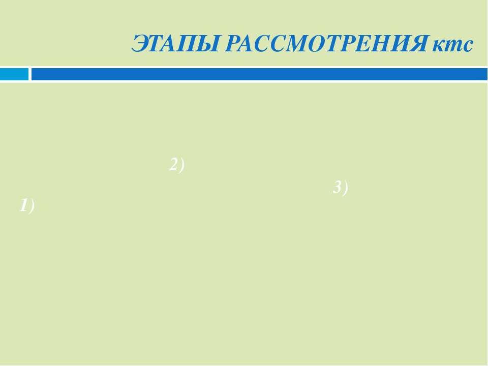 ЭТАПЫ РАССМОТРЕНИЯ ктс 1) 2) 3)