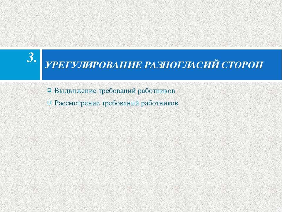 Выдвижение требований работников Рассмотрение требований работников УРЕГУЛИРО...