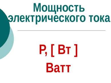 Мощность электрического тока Р, [ Вт ] Ватт