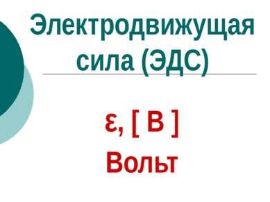 Электродвижущая сила (ЭДС) ε, [ В ] Вольт
