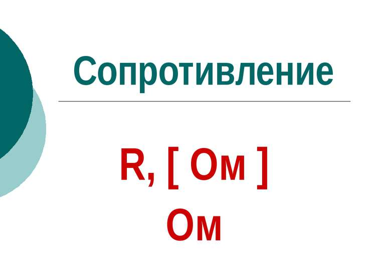 Сопротивление R, [ Ом ] Ом