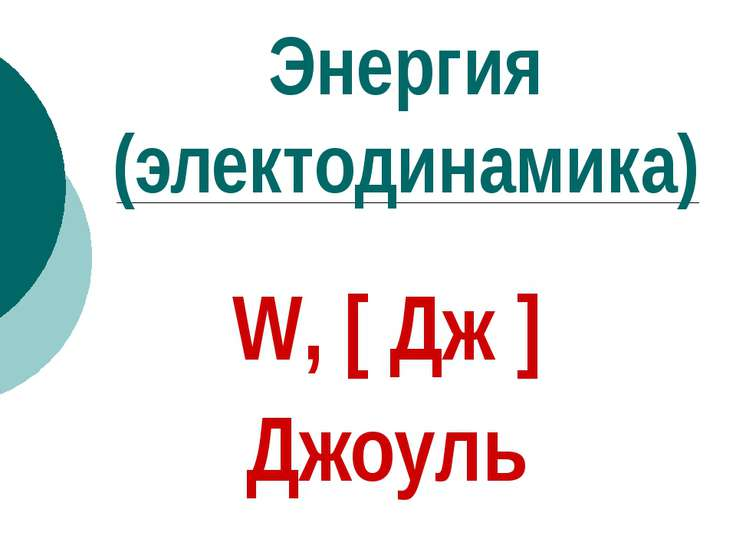 Энергия (электодинамика) W, [ Дж ] Джоуль