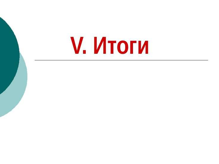 V. Итоги