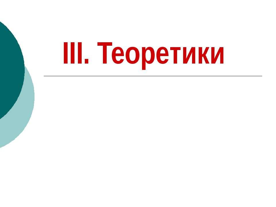 III. Теоретики