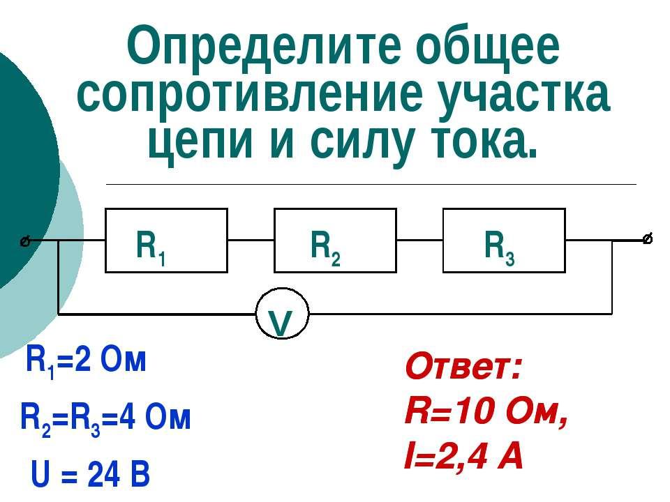 Определите общее сопротивление участка цепи и силу тока. R1=2 Ом R2=R3=4 Ом V...