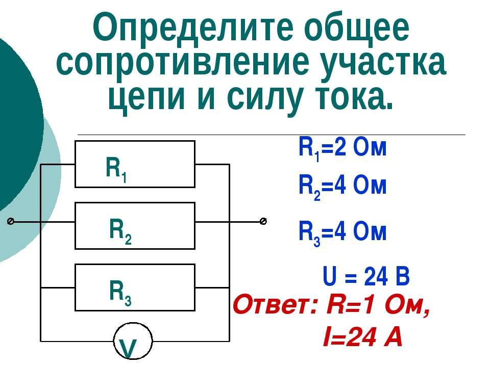 Определите общее сопротивление участка цепи и силу тока. R1=2 Ом R2=4 Ом R3=4...