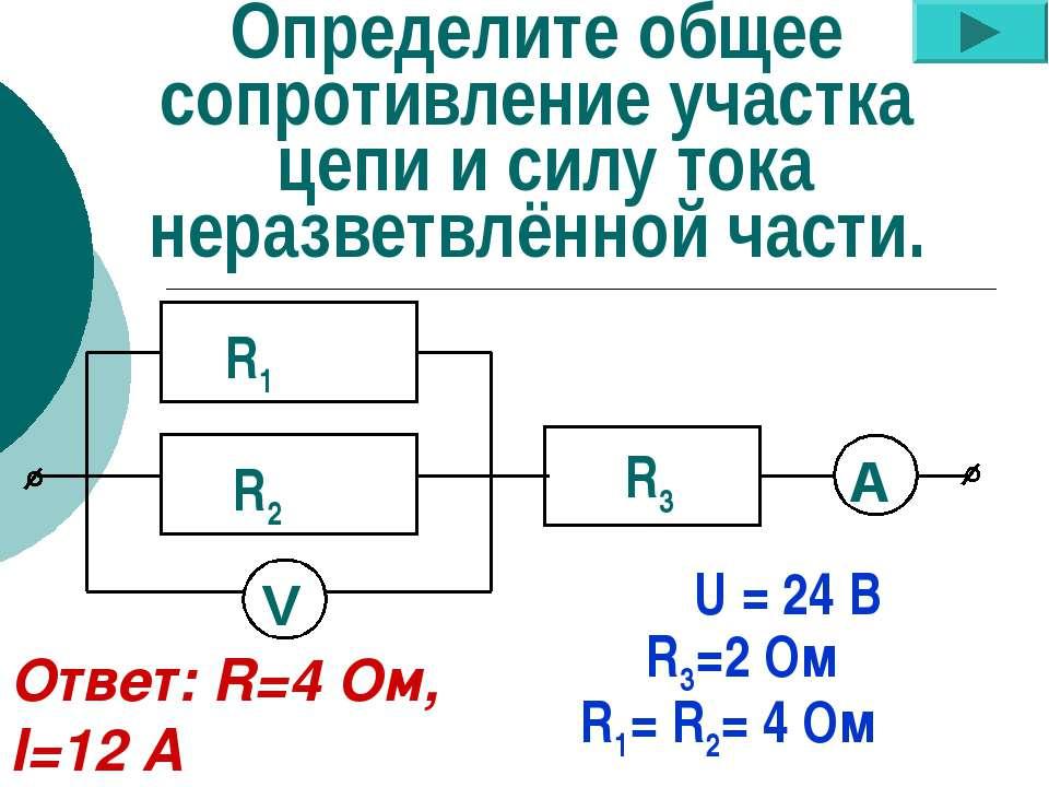 Определите общее сопротивление участка цепи и силу тока неразветвлённой части...