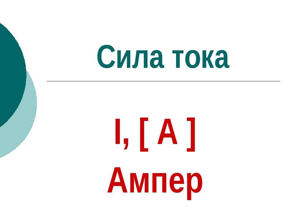 Сила тока I, [ А ] Ампер