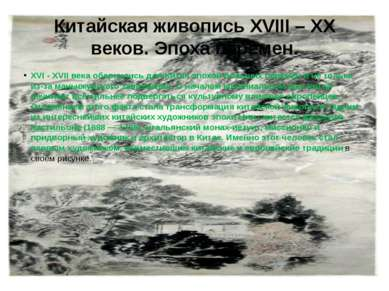 Китайская живопись XVIII – XX веков. Эпоха перемен. XVI - XVII века обернулис...