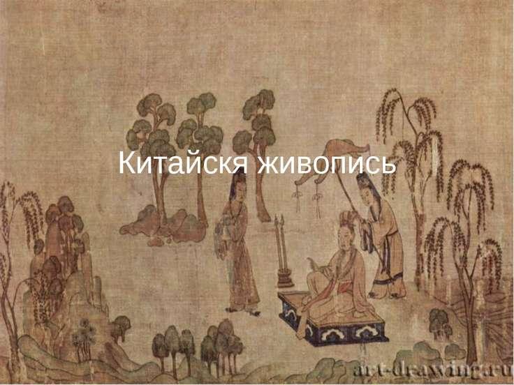 Китайскя живопись