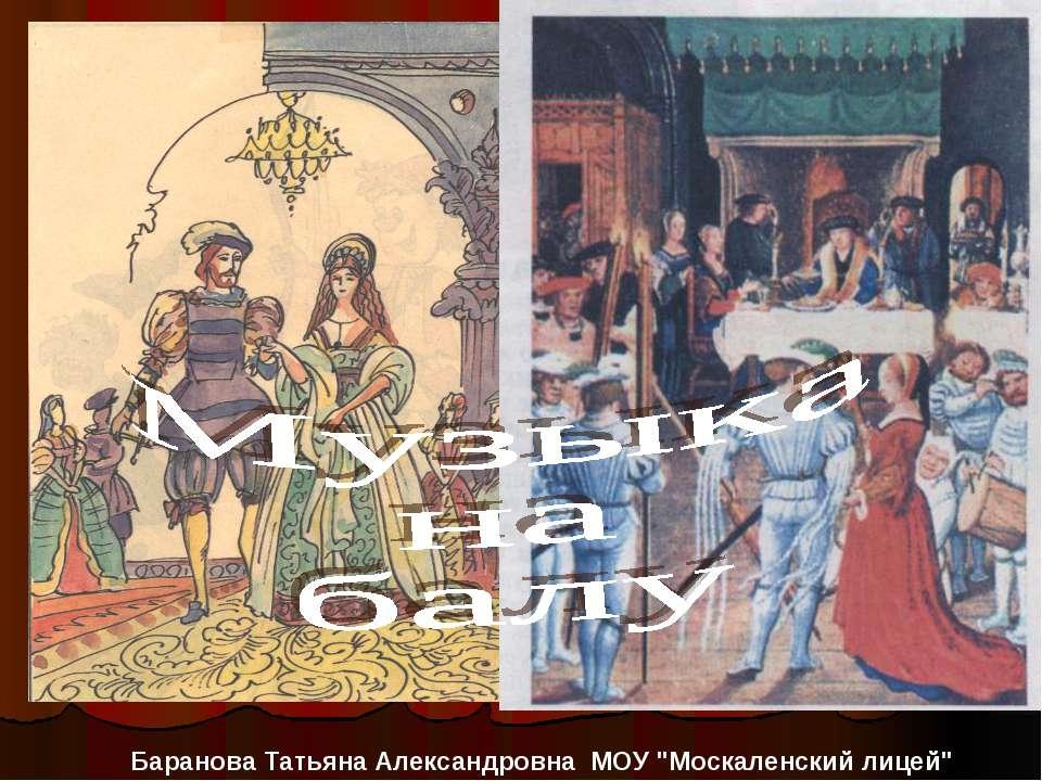 "Баранова Татьяна Александровна МОУ ""Москаленский лицей"""