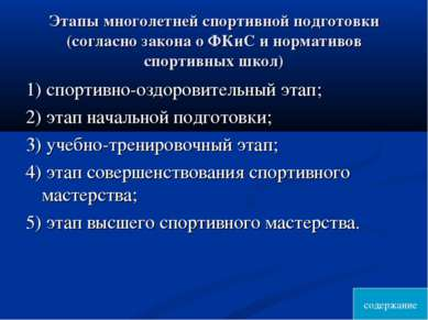 Этапы многолетней спортивной подготовки (согласно закона о ФКиС и нормативов ...