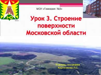 МОУ «Гимназия №3» Учитель географии Карпенкова Л.С.