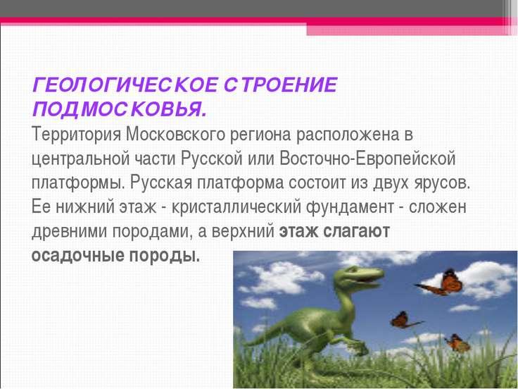 ГЕОЛОГИЧЕСКОЕ СТРОЕНИЕ ПОДМОСКОВЬЯ. Территория Московского региона расположен...