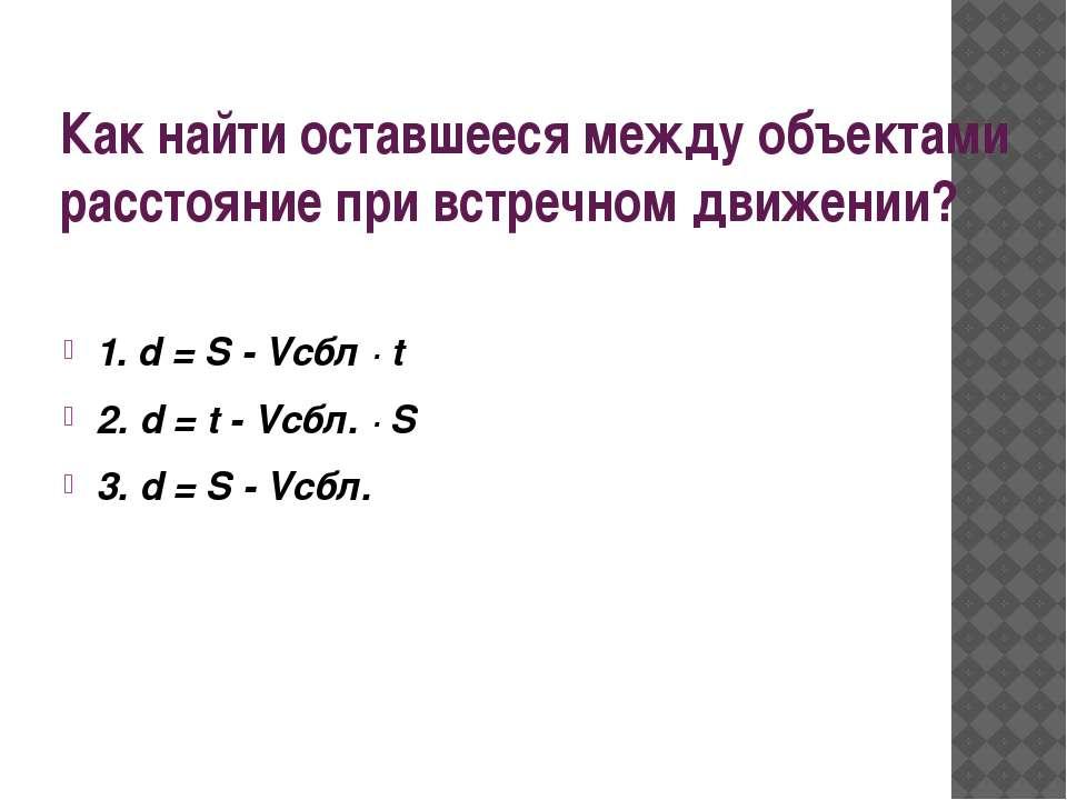 Как найти оставшееся между объектами расстояние при встречном движении? 1. d ...
