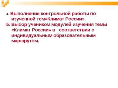 4. Выполнение контрольной работы по изученной тем«Климат России». 5. Выбор уч...