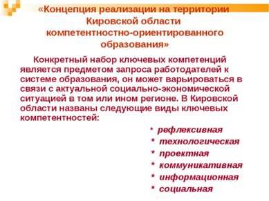 «Концепция реализации на территории Кировской области компетентностно-ориенти...