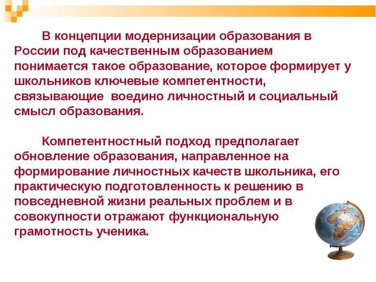В концепции модернизации образования в России под качественным образованием п...