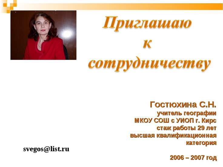 Гостюхина С.Н. учитель географии МКОУ СОШ с УИОП г. Кирс стаж работы 29 лет в...