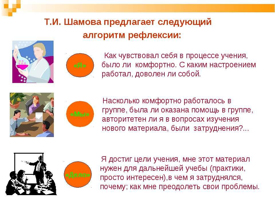 Т.И. Шамова предлагает следующий алгоритм рефлексии: «Я» «Мы» «Дело» Как чувс...
