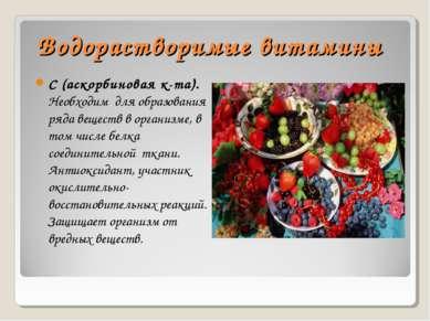 Водорастворимые витамины С (аскорбиновая к-та). Необходим для образования ряд...