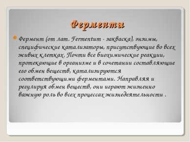 Ферменты Фермент (от лат. Fermentum - закваска), энзимы, специфические катали...