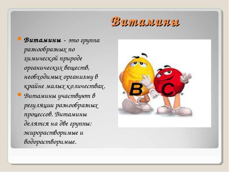 Витамины Витамины - это группа разнообразных по химической природе органическ...
