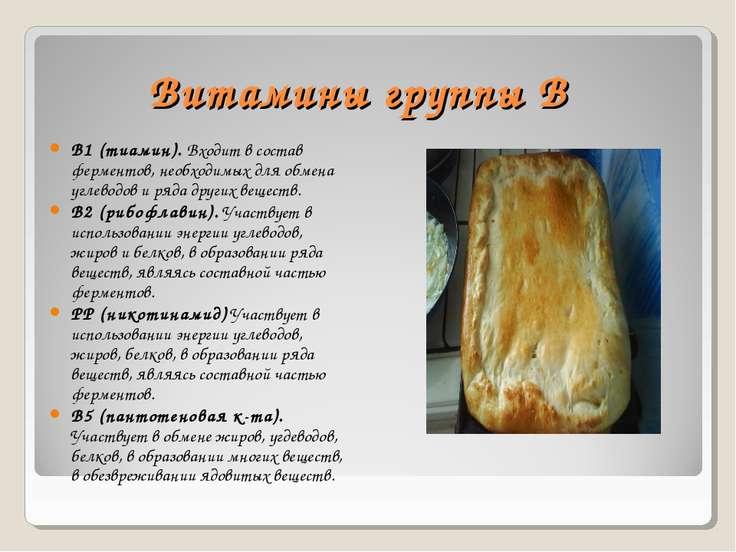 Витамины группы В В1 (тиамин). Входит в состав ферментов, необходимых для обм...