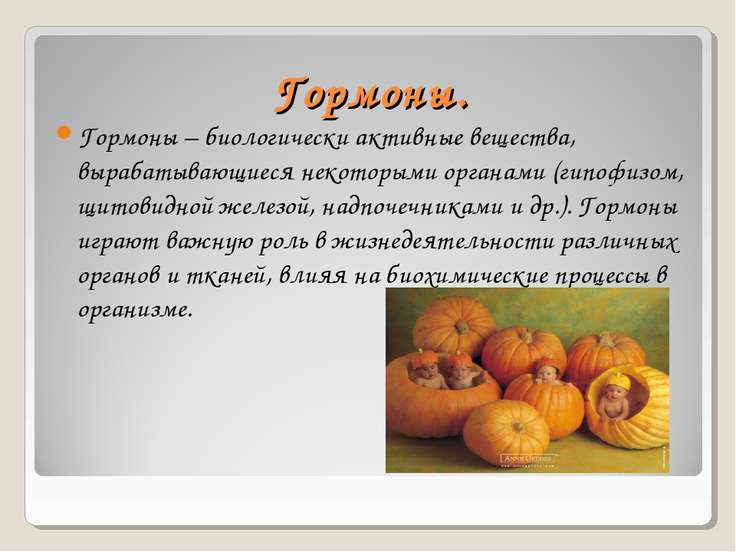 Гормоны. Гормоны – биологически активные вещества, вырабатывающиеся некоторым...