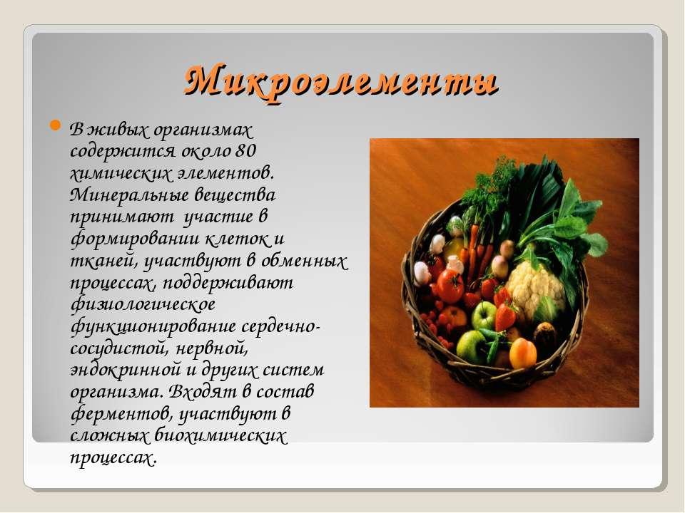 Микроэлементы В живых организмах содержится около 80 химических элементов. Ми...