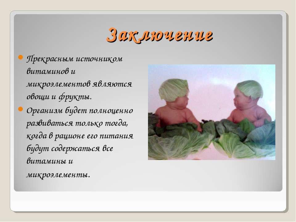 Заключение Прекрасным источником витаминов и микроэлементов являются овощи и ...