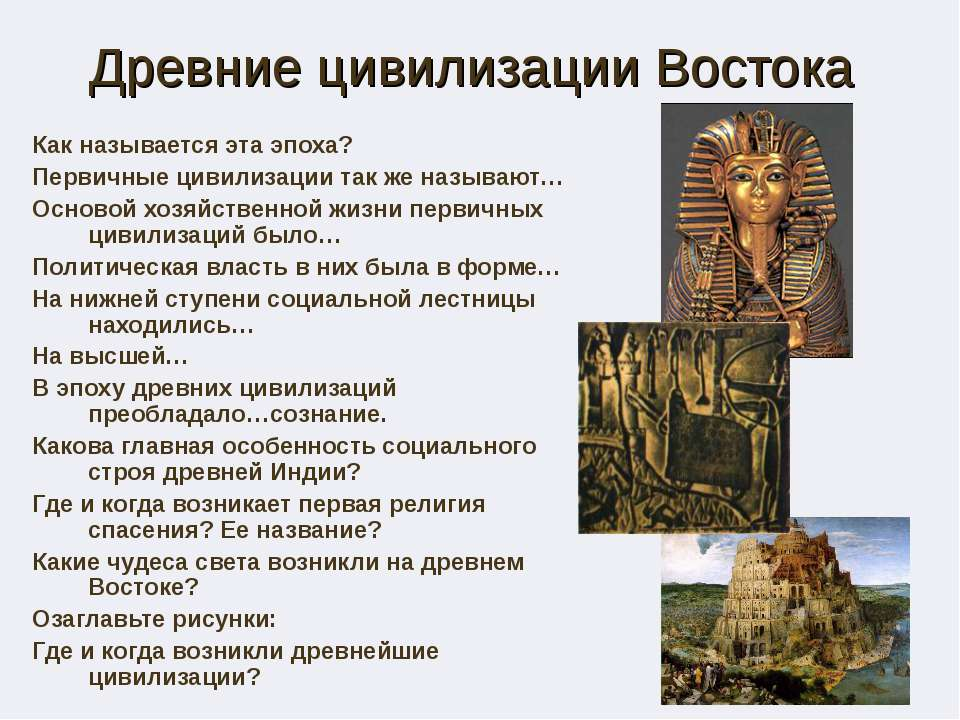 Почему в цивилизации древнего востока такую важную роль играли жрецы