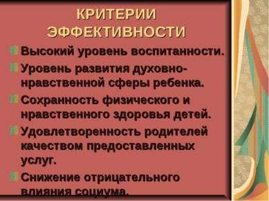 КРИТЕРИИ ЭФФЕКТИВНОСТИ Высокий уровень воспитанности. Уровень развития духовн...