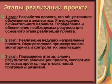 Этапы реализации проекта 1 этап: Разработка проекта, его общественное обсужде...