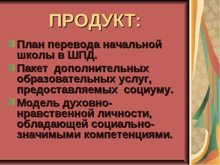 ПРОДУКТ: План перевода начальной школы в ШПД. Пакет дополнительных образовате...