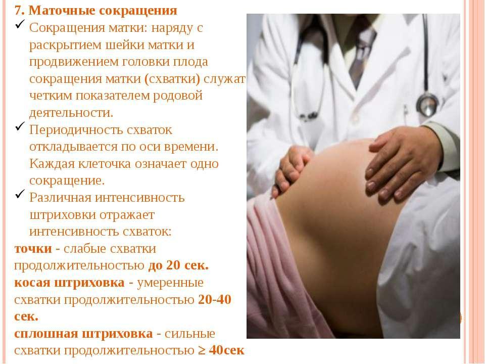 7. Маточные сокращения Сокращения матки: наряду с раскрытием шейки матки и пр...
