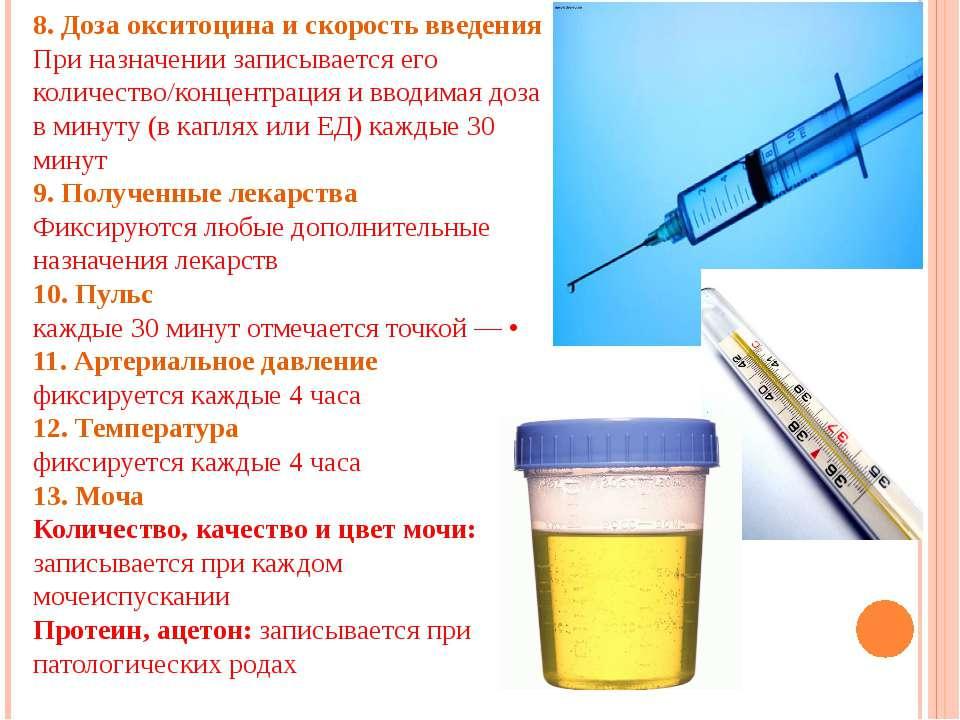8. Доза окситоцина и скорость введения При назначении записывается его количе...