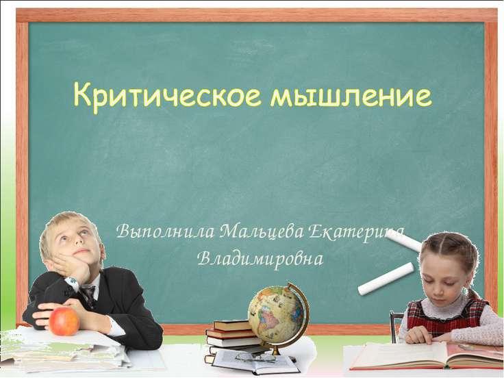 Выполнила Мальцева Екатерина Владимировна