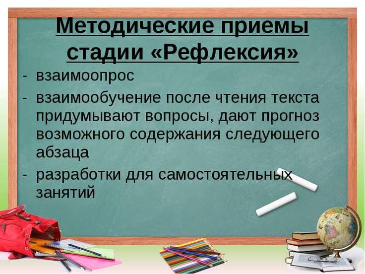 взаимоопрос взаимообучение после чтения текста придумывают вопросы, дают прог...