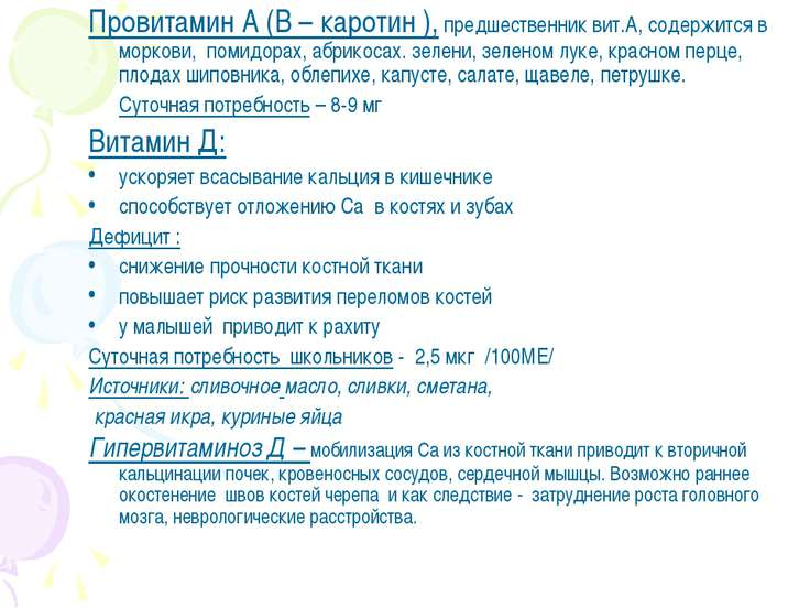 Провитамин А (В – каротин ), предшественник вит.А, содержится в моркови, поми...