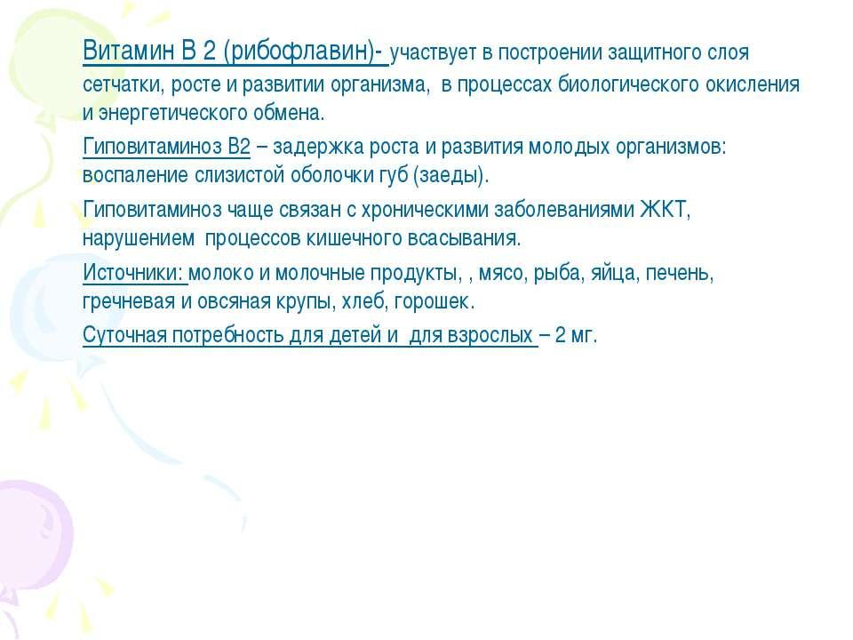 Витамин В 2 (рибофлавин)- участвует в построении защитного слоя сетчатки, рос...