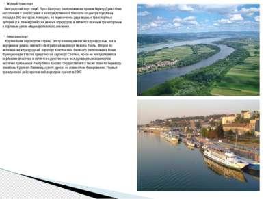 Водный транспорт Белградский порт (серб.Лука Београд) расположен на правом б...