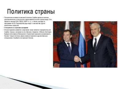 Показателем активности внешней политики Сербии является наличие дипломатическ...
